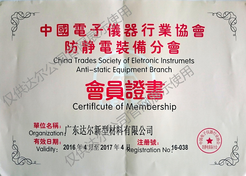 中国电子仪器行业协会防静电装备分会会员证书_副本