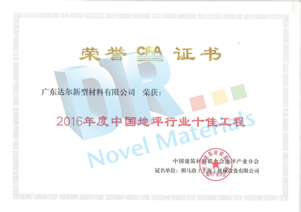 2016中国地坪行业十佳工程证书 01