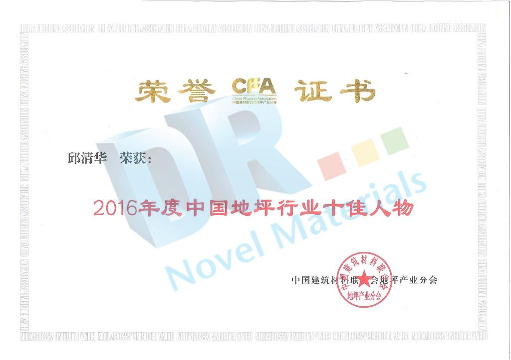 2016中国地坪行业十佳人物证书-邱总 01