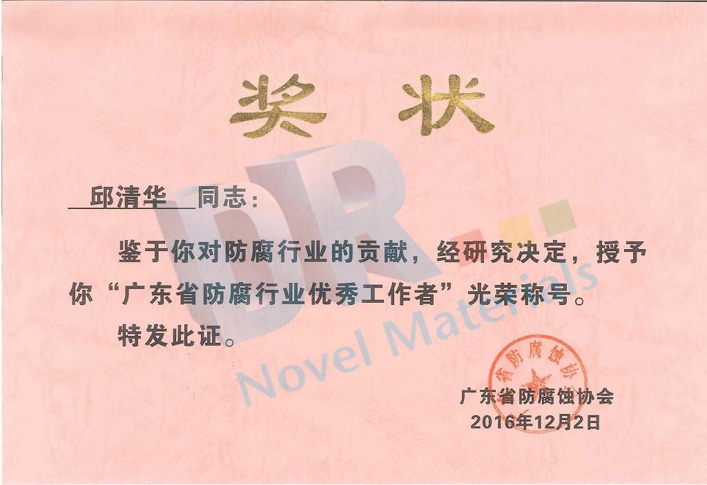 广东省防腐行业优秀工作者-邱总 01