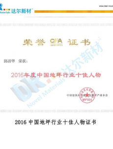 2016中国地坪行业十佳人物证书-邱总-缩图