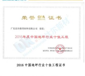 2016中国地坪行业十佳工程证书-缩图