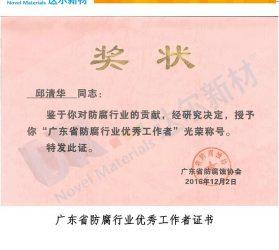 广东省防腐行业优秀工作者-邱总-缩图