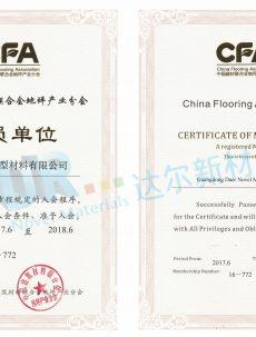 中国建筑材料联合会地坪材料分会_副本