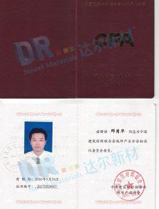 中国建筑材料联合会地坪产业分会标准化委员会委员-邱清华