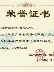 广东省优秀地坪施工商十强&亚太广东施工商十强_副本