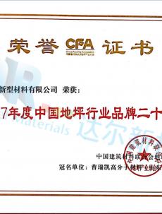 2017中国地坪行业品牌二十强_副本