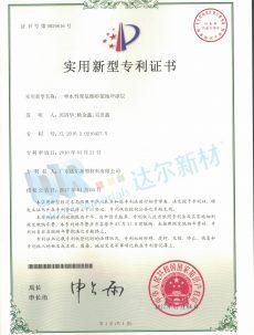 实用新型专利证书-水性聚氨酯砂浆2