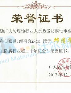 广东省防腐蚀协会-光荣从事二十年-邱总