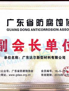 广东省防腐蚀协会-副会长单位