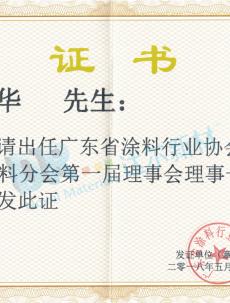 广东省涂料行业协会工业涂料分会第一届理事会董事长-陈中华