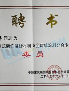 中国建筑装饰装修材料协会建筑涂料分会专家委员会委员-陈中华
