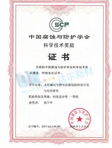 中国腐蚀与防护学会科学技术奖励-陈中华