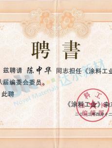 涂料工业第八届编委会委员-陈中华
