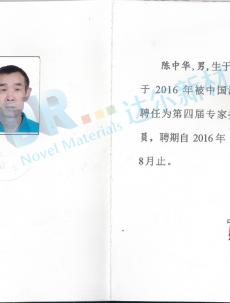 中国涂料工业协会常务会员-陈中华