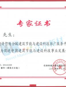 全国建筑节能与建设科技推广服务平台专家组成员-陈中华