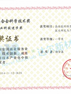 中国商业联合会科学技术奖全国商业科技进步奖-杨金鑫