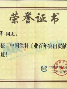 中国涂料工业百年突出贡献人物-陈中华