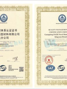 iso9001_副本