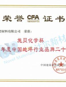 2018年度中国地坪行业品牌二十强